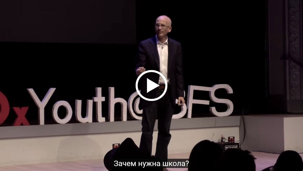 Seth Godin - What is the School For