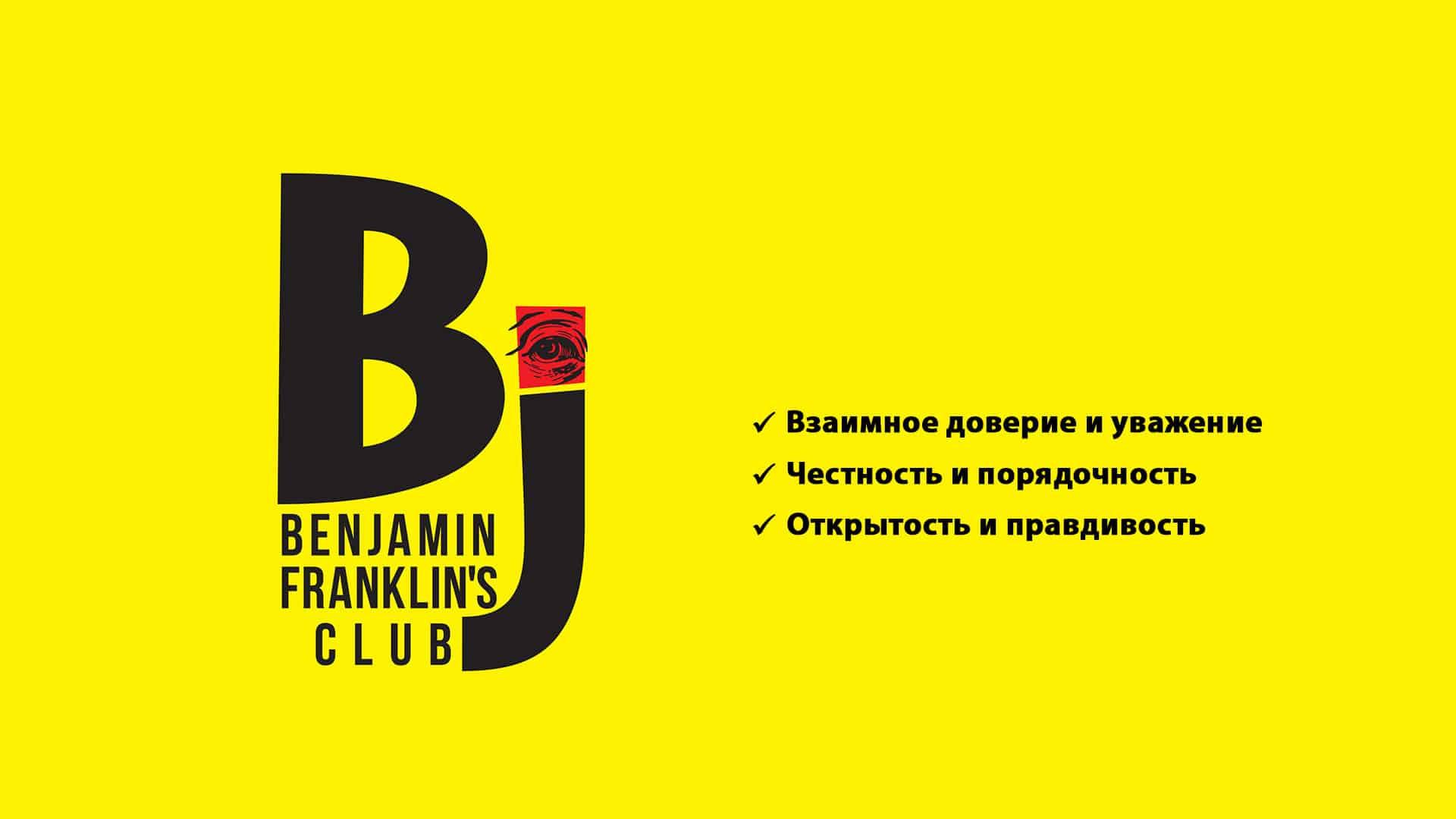 Benjamin Franklin Club
