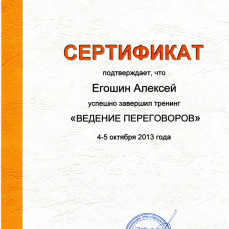 2013-10-05 Negotiations (RQLab)