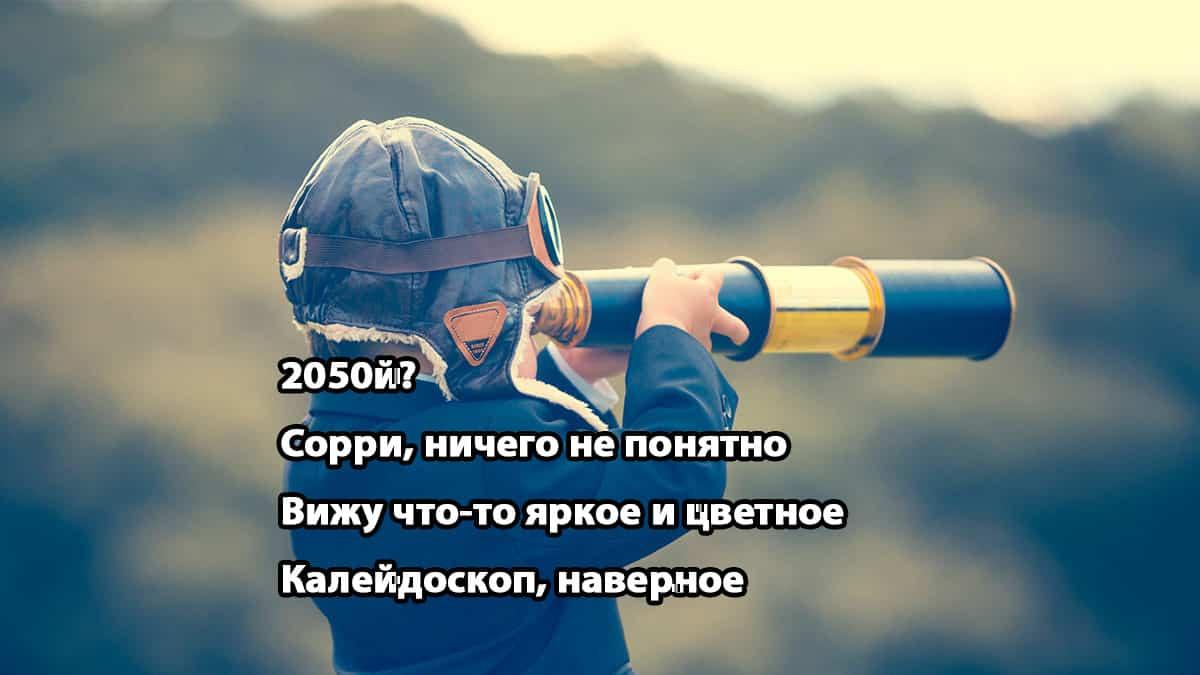 Калейдоскоп-2050