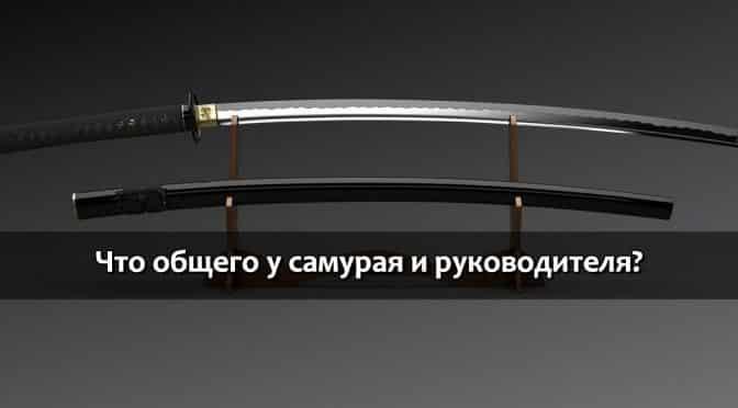 Что общего у самурая и руководителя
