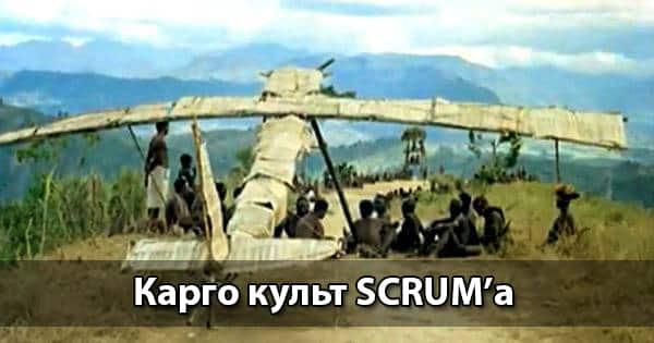 Карго культ SCRUM'a или ода неосознанности